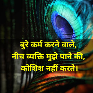 Krishna Suvichar