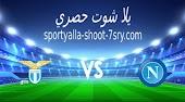 مشاهدة مباراة نابولي ولاتسيو بث مباشر اليوم 22-4-2021 الدوري الإيطالي