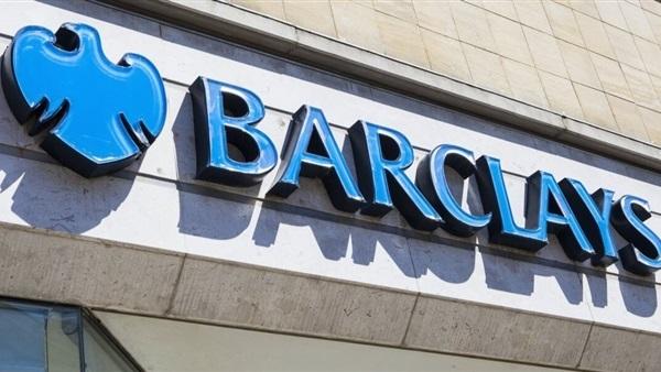 وظائف بنك باركليز خدمة عملاء براتب 5500 جنية مصر 2021