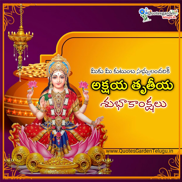 Best Telugu Akshaya Tritiya Wishes Greetings Pictures for Whatsapp Images Online Messages