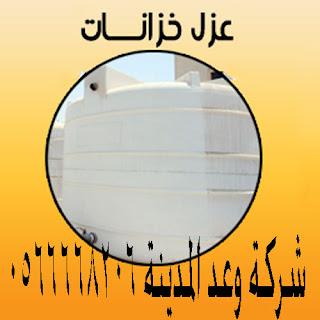 عزل خزانات المياه من الداخل بالمدينة المنورة