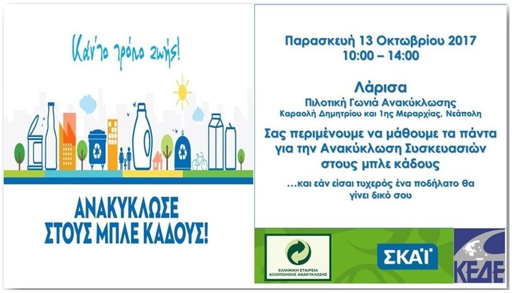 Εγκαινιάζεται η πρώτη Γωνιά Ανακύκλωσης του Δήμου Λαρισαίων στην Νεάπολη