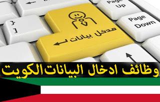 وظائف شاغرة في الكويت بتاريخ اليوم ,وظائف وظائف ادخال البيانات الكويت