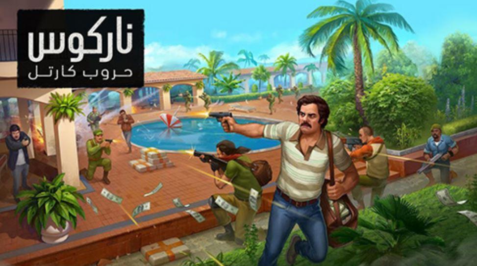 مغامرات لعبة ناركوس باللغة العربية