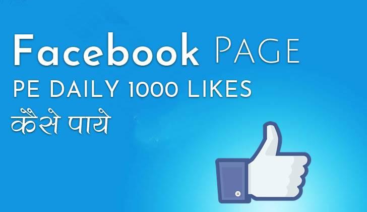 Facebook page par like kaise badaye