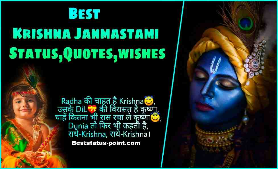 Janmashtami_Quotes,_Wishes_and_Images