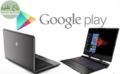 تحميل متجر بلاي للكمبيوتر مجانا برابط مباشر علي حاسوبك واستمتع بكل الالعاب والتطبيقات علي الكمبيوتر الخاص بك. تحميل متجر بلاي للكمبيوتر, تحميل سوق جوجل بلاي للكمبيوتر وللاندرويد - متجر google, تحميل متجر قوقل بلاي للكمبيوتر, تحميل متجر جوجل بلاي للكمبيوتر, تحميل سوق جوجل بلاي للكمبيوتر والاندرويد – متجر google play, تحميل متجر بلاي للكمبيوتر مجانا, تحميل متجر بلاي للكمبيوتر 2018, تحميل سوق جوجل بلاي للكمبيوتر وللاندرويد متجر google, تحميل متجر جوجل بلاي للكمبيوتر 2018 ابن مصر, تحميل من متجر بلاي للكمبيوتر, تحميل متجر بلاي للكمبيوتر ويندوز 7, تحميل برنامج متجر بلاى للكمبيوتر, تحميل متجر بلاي للكمبيوتر مجانا 2018 برابط مباشر, تحميل سوق جوجل بلاي للكمبيوتر والاندرويد متجر google, تحميل متجر سوق بلاي للكمبيوتر, تحميل متجر جوجل بلاي للكمبيوتر ويندوز 7, تحميل سوق جوجل بلاي للكمبيوتر وللاندرويد – متجر google play, تحميل متجر بلاي للاندرويد للكمبيوتر, تحميل سوق جوجل بلاي للكمبيوتر وللاندرويد متجر, تحميل متجر بلاي للكمبيوتر 2016, متجر بلاي تحميل للكمبيوتر, تحميل متجر سوق جوجل بلاي للكمبيوتر, متجر بلاي للكمبيوتر تحميل, متجر بلاي تحميل العاب للكمبيوتر, تحميل متجر جوجل بلاي ستور للكمبيوتر،متجر بلاي, سوق بلاي, google play تحميل للكمبيوتر, تنزيل متجر التطبيقات, تحميل قوقل بلاي, متجر العاب, متجر بلاي للكمبيوتر, سوق قوقل, تحميل متجر بلاي, تحميل متجر الاندرويد للكمبيوتر, تحميل جوجل بلاي, تنزيل متجر التطبيقات للكمبيوتر, سوق بلي, google play تحميل, تحميل سوق بلاي, تحميل المتجر, سوق جوجل, تنزيل جوجل بلاي, .تنزيل سوق بلاي, google play تحميل مجاني, تنزيل قوقل بلاي, تحميل google play, تحميل قوقل بلاي للكمبيوتر, قوقل بلاي تحميل, app store تحميل للكمبيوتر, جوجل بلاي تنزيل, متجر التطبيقات, تحميل متجر play, تحميل متجر،play متجر, متجر الالعاب, تحميل متجر للكمبيوتر ويندوز 7, تنزيل متجر play, تنزيل المتجر, سوق بلاي تحميل, تحميل متجر بلاي للكمبيوتر, متجر بلاي تحميل, سوق play, جوجل بلاي للكمبيوتر, تنزيل سوق بلاي, تحميل جوجل بلاي للكمبيوتر برابط مباشر, جوجل بلاي عربي, كيفية تحميل متجر play على الكمبيوتر, سوق بلاي المجاني, تحديث سوق بلاي, تحميل متجر قوقل بلاي, تنزيل متجر, متجر ويندوز 10, تنزيل متجر 