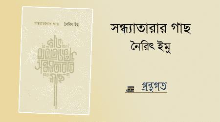 সন্ধ্যাতারার গাছ | নৈরিৎ ইমু