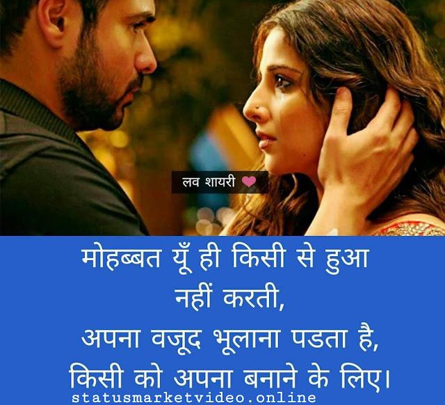 badmash status in hindi