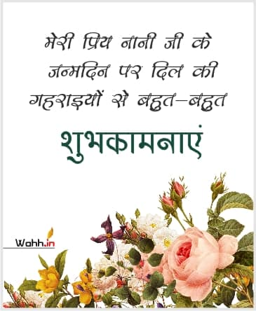 Nani Ji Birthday Quotes Hindi