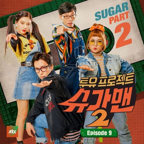 BAEK A YEON, Park Jimin – Two Yoo Project – Sugar Man 2 Part.9