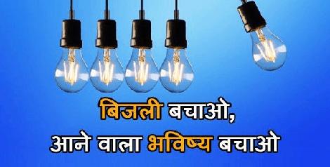 Smart+Electricity+Meter+Scheme