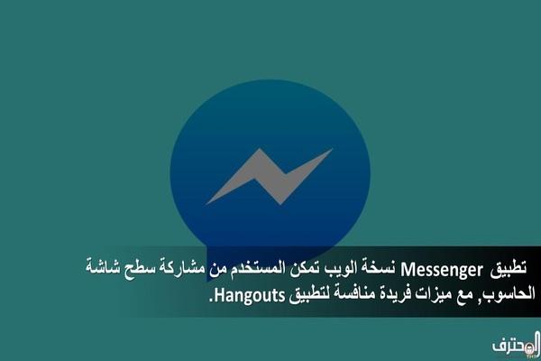 تطبيق Messenger نسخة الويب تمكن المستخدم من مشاركة سطح شاشة الحاسوب, مع ميزات فريدة منافسة لـ Hangouts