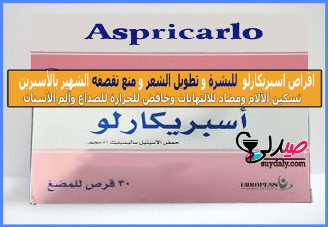 أقراص أسبريكارلوaspricarlo للوقاية من الجلطات مسكن للآلام ومضاد للالتهاب  81MG  وفوائده وأضراره والجرعة والسعر في 2021 والبدائل