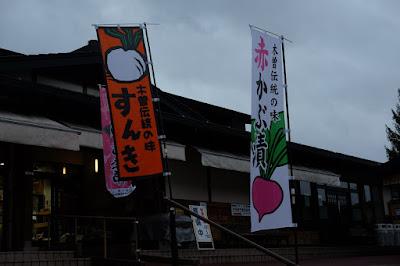 木曽路にある道の駅「日義木曽駒高原」