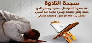Doa Ketika Sujud Tilawah Sesuai Sunah