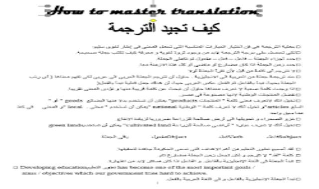 اكبر مذكرة قطع ترجمة محلولة للثانوية العامة - مذكرات ترجمة للثانوية العامة من موقع درس انجليزي