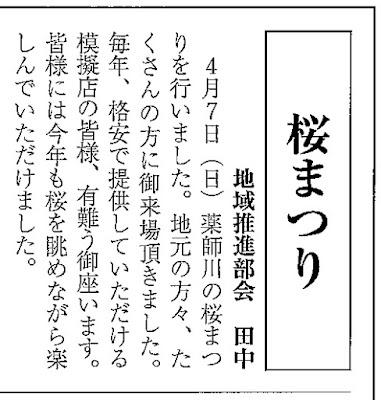 「花まつり」報告文