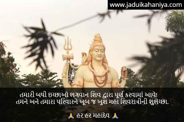 મહાશિવરાત્રી 2021: Quotes, Wishes, Shayari, SMS, Status and Images in Gujarati