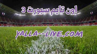 مشاهدة قناة اون تايم سبورت 3 بث مباشر بدون تقطيع   on time sports 3