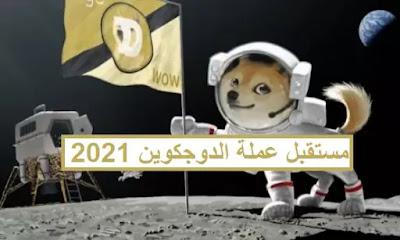مستقبل عملة الدوجكوين و سعر عملة داج كوين 2021 داج كوين السعودية