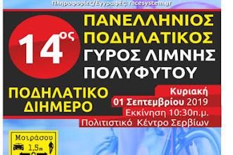 Ποδηλατικό διήμερο στα Σέρβια: 14ος Ποδηλατικός γύρος της λίμνης Πολυφύτου + 1ος Αγώνας ανάβασης