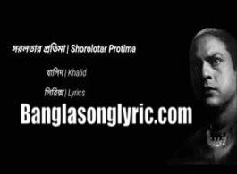 Sorolotar Protima Song Lyrics
