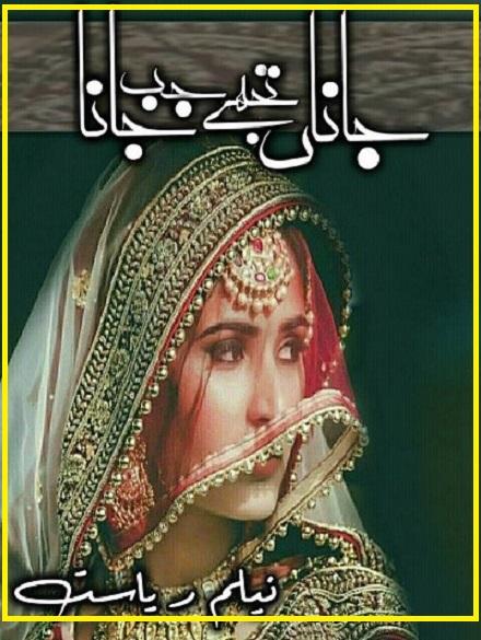 janan-tujhe-jab-jana-novel-pdf-download