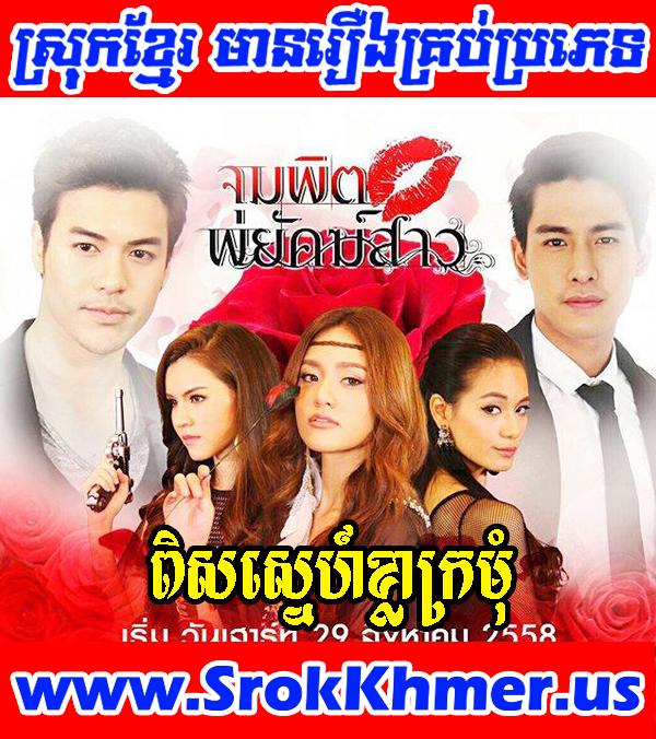 Khmer Movie - Pirs Sne Khla Kramom - Movie Khmer - Thai Drama
