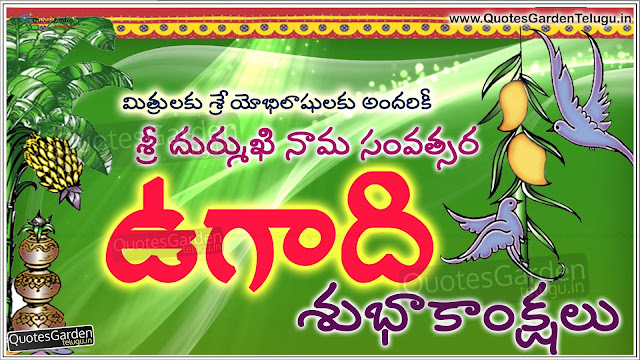Telugu New Year Ugadi Greetings Quotes wishes
