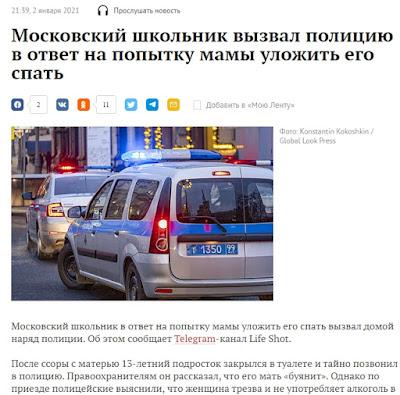 """Свежие новости из мира взаимоотношений """"отцов и детей"""")))"""