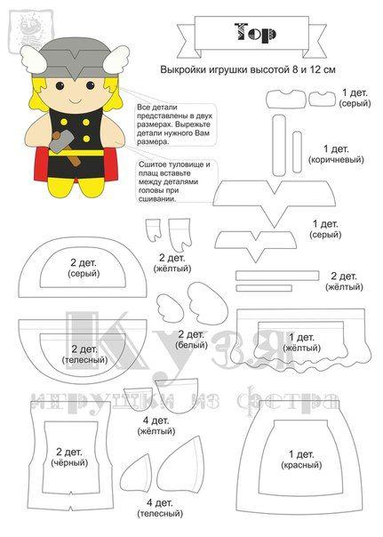 Thor Baby Free Printable Template