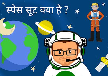 स्पेस सूट क्या है ? आखिर एस्ट्रोनॉट स्पेस सूट क्यों पहनते है ? Are Space suit important ?
