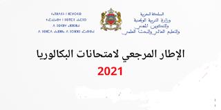 الأطر المرجعية الخاصة بامتحانات البكالوريا 2021 لجميع المستويات
