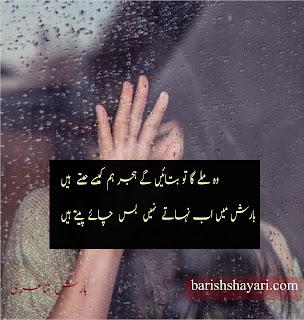 بارش شاعری