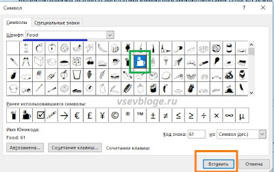 Как вставить символ в текст