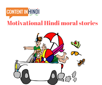 motivational Stories in Hindi with moral image