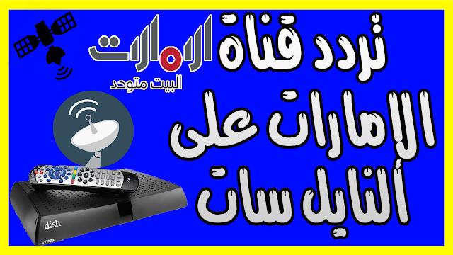 تردد قناة الإمارات على النايل سات وعربسات
