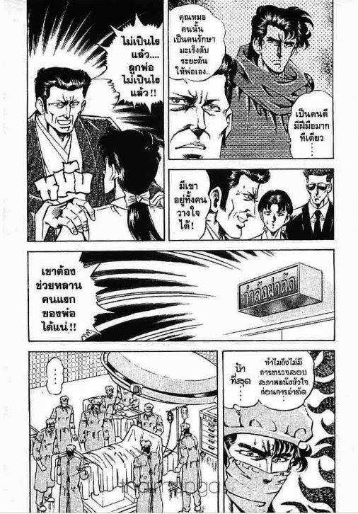 Super Doctor K-ตอนที่ 146