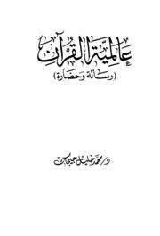 عالمية القرآن رسالة وحضارة - محمد خليل جيجك