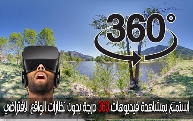 استمتع بمشاهدة الفيديوهات بتقنية 360° بدون نظارات الواقع الافتراضي