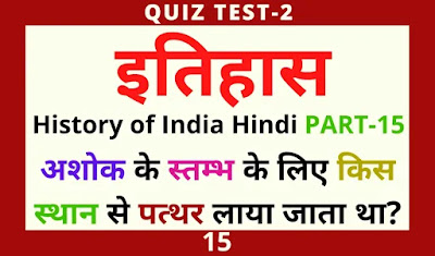 Question Of Gk in Hindi | भारत का इतिहास Top 10 प्रश्न QUIZ | History of India Hindi PART-15