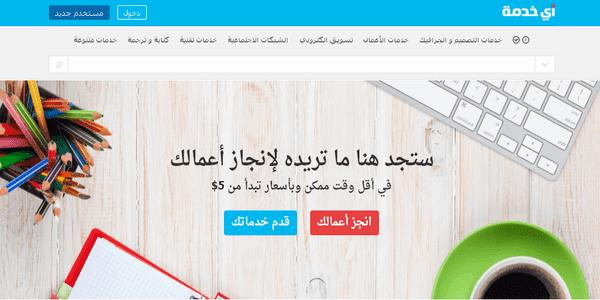 موقع-أي-خدمة-للربح-من-كتابة-المقالات