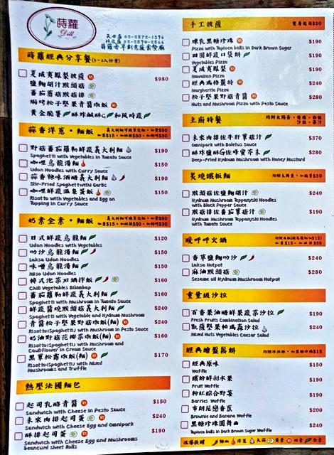 蒔蘿香草蔬食餐廳菜單-天母店~台北天母素食