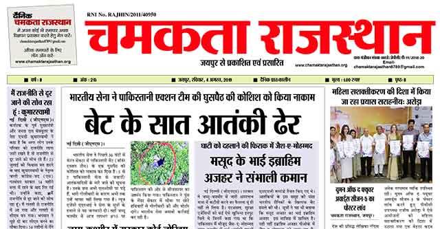 दैनिक चमकता राजस्थान 4 अगस्त 2019 ई-न्यूज़ पेपर