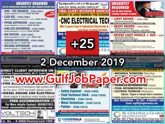 Gulf Overseas Jobs {2_December}