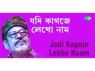 Jodi kagoje Lekho Name Lyrics in Bengali-Manna Dey