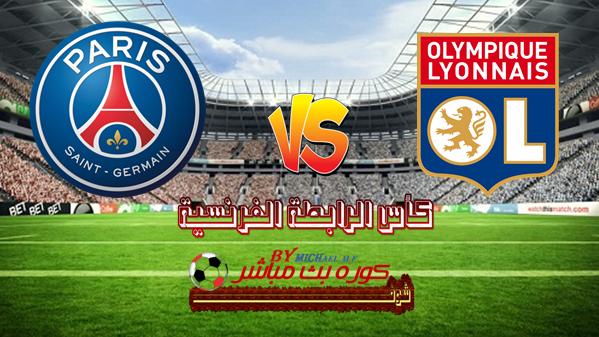 مشاهدة مباراة باريس سان جيرمان وليون بث مباشر