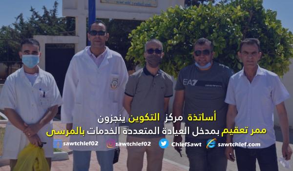 انجاز ممر تعقيم بمدخل العيادة المتعددة الخدمات بالمرسى