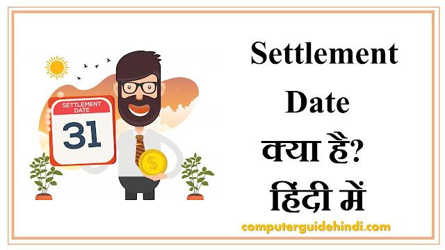 Settlement date तिथि क्या है?